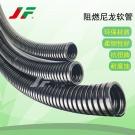 黑色阻燃尼龙软管 电线电缆套线管 尼龙穿线软管 PA塑料波纹管