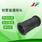 软管直通接头 波纹管直通 塑料软管对接头 橡胶直通接头 双通