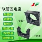 软管固定支架 阻燃环保软管固定底座塑料波纹管带盖/不带盖固定座